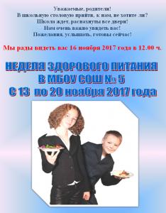 obyavlenie-nedelya zdorovogo_pitaniya-11.17