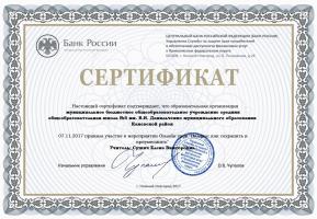 fingramotnost-sertifikat-sushich-08.11.17